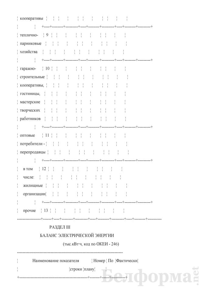 Отчет о полезном отпуске электрической и тепловой энергии. Форма № 46-ПО (месячная). Страница 6