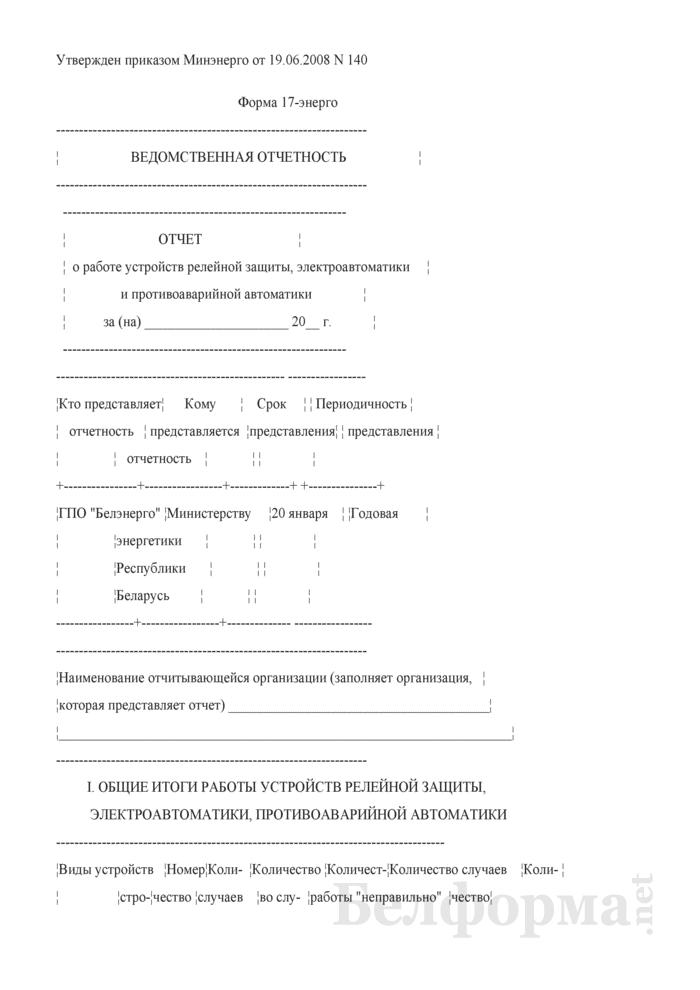 Отчет о работе устройств релейной защиты, электроавтоматики и противоаварийной автоматики. Форма 17-энерго. Страница 1