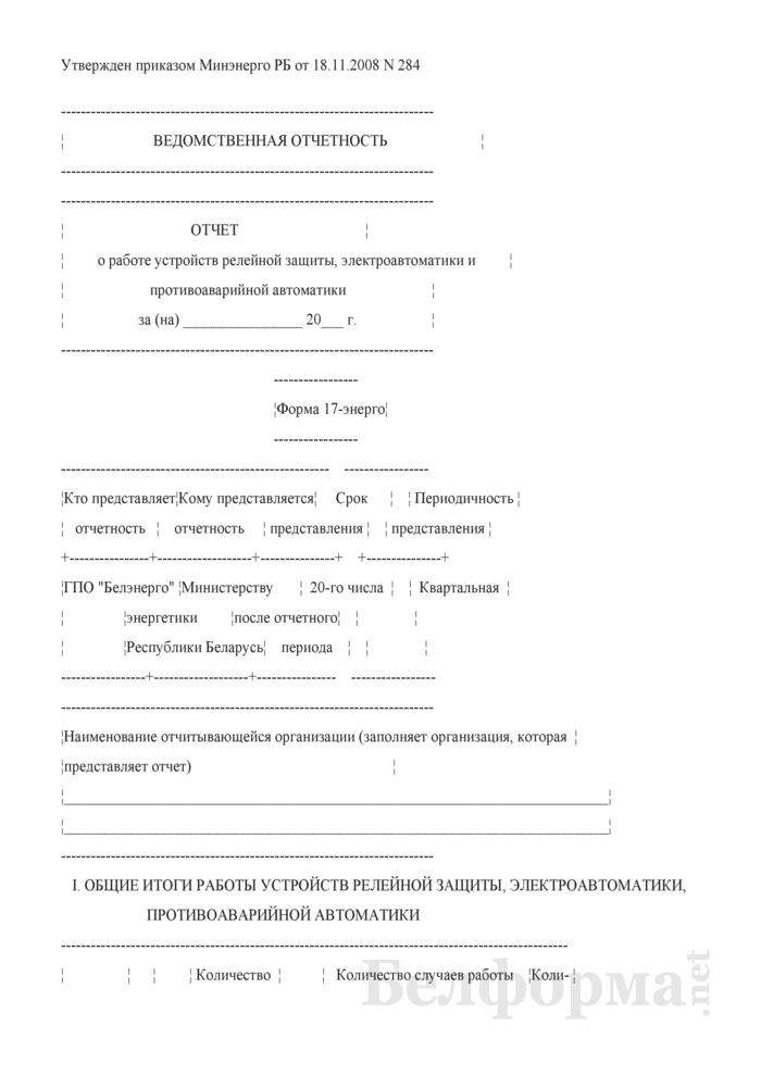 Отчет о работе устройств релейной защиты, электроавтоматики и противоаварийной автоматики. Форма № 17-энерго (квартальная). Страница 1