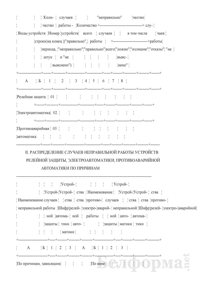 Отчет о работе устройств релейной защиты, электроавтоматики и противоаварийной автоматики. Форма № 17-энерго (квартальная). Страница 2