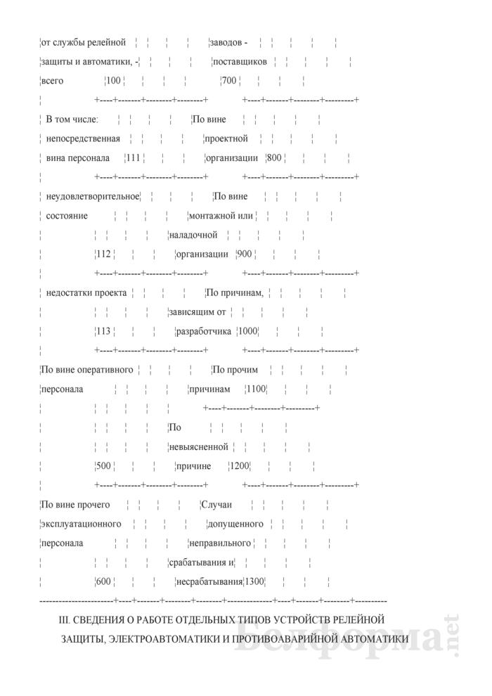 Отчет о работе устройств релейной защиты, электроавтоматики и противоаварийной автоматики. Форма № 17-энерго (квартальная). Страница 3