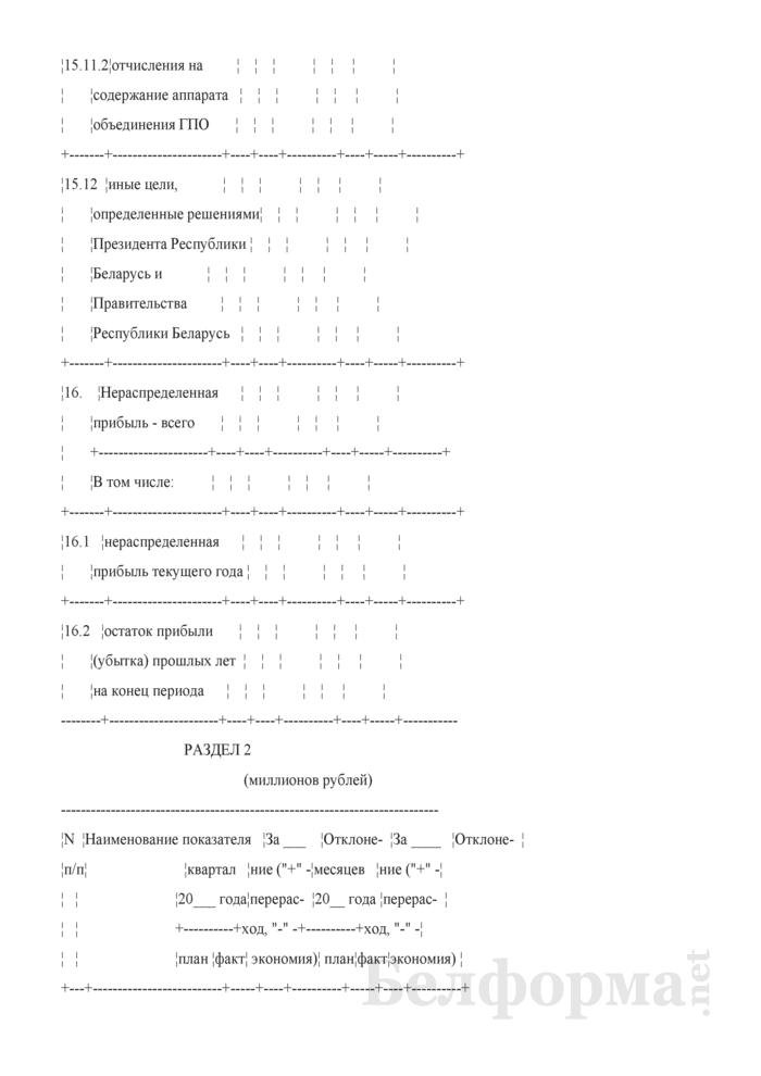 Отчет о распределении, использовании чистой прибыли и расходах на потребление. Страница 11