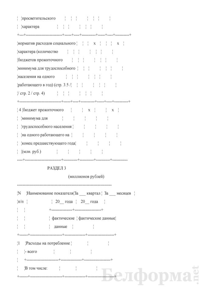 Отчет о распределении, использовании чистой прибыли и расходах на потребление. Страница 14