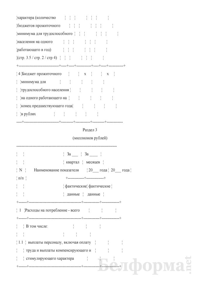 Отчет о распределении, использовании чистой прибыли и расходах на потребление (квартальная). Страница 15