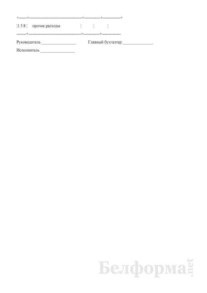 Отчет о распределении, использовании чистой прибыли и расходах на потребление (квартальная). Страница 19