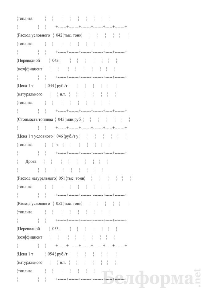 Отчет о затратах на генерацию, передачу и распределение энергии. Форма 2-смета. Страница 8