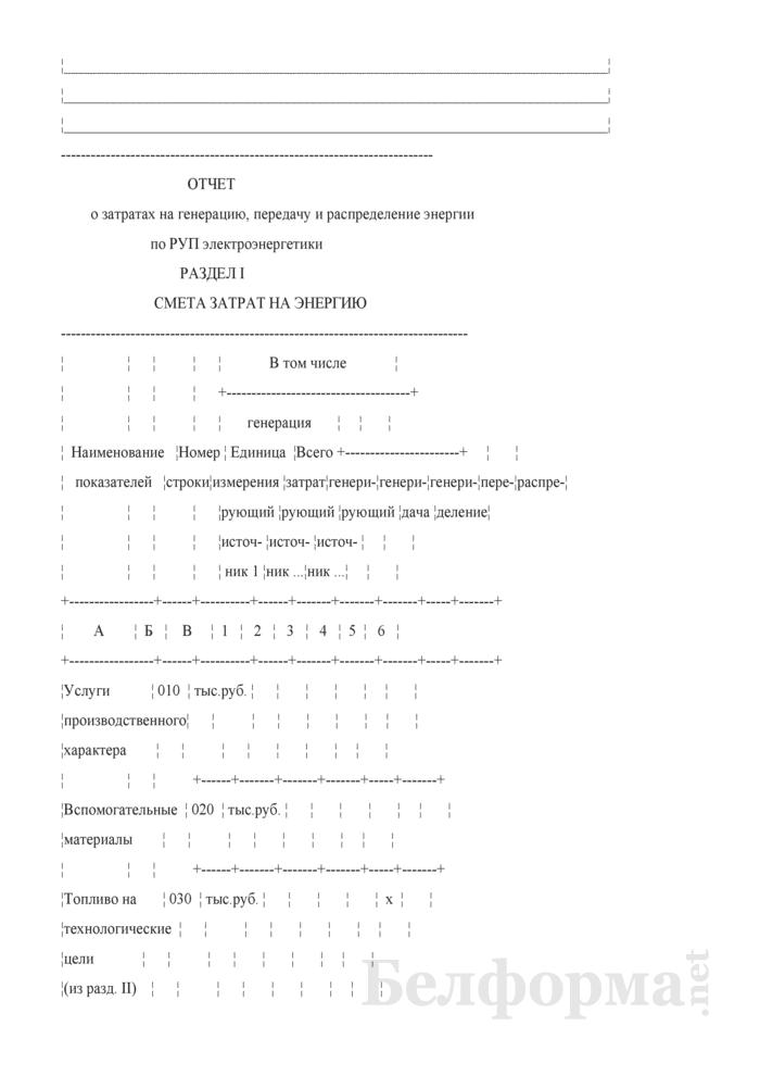 Отчет о затратах на генерацию, передачу и распределение энергии. Форма № 2-смета (годовая). Страница 2