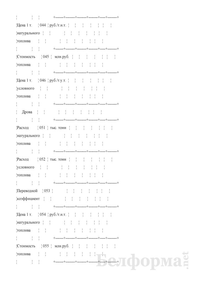 Отчет о затратах на генерацию, передачу и распределение энергии. Форма № 2-смета (годовая). Страница 9