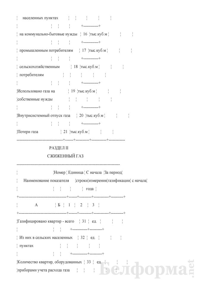 Отчет об использовании газа. Форма № 2-газ (квартальная). Страница 4