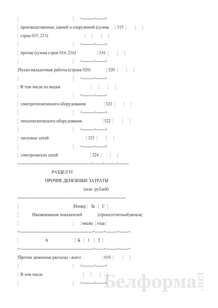 Отчет затратах на энергию. Форма № 1-смета (месячная). Страница 13