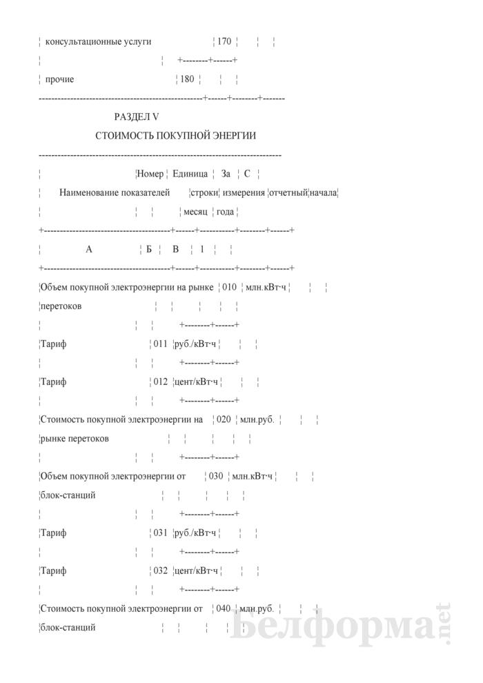 Отчет затратах на энергию. Форма № 1-смета (месячная). Страница 15