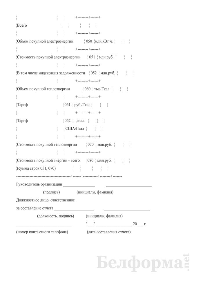 Отчет затратах на энергию. Форма № 1-смета (месячная). Страница 16