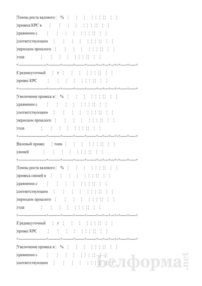 Показатели работы присоединенных сельскохозяйственных организаций. Форма № 1-СХ (квартальная). Страница 3