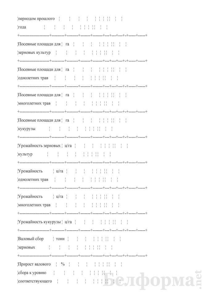 Показатели работы присоединенных сельскохозяйственных организаций. Форма № 1-СХ (квартальная). Страница 4