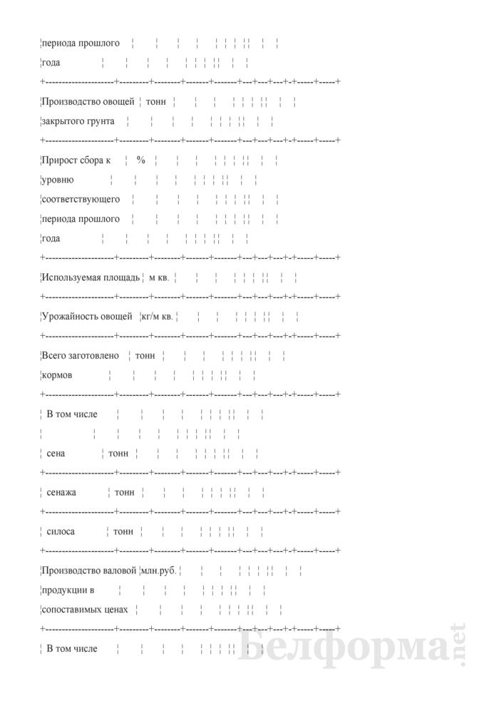 Показатели работы присоединенных сельскохозяйственных организаций. Форма № 1-СХ (квартальная). Страница 5