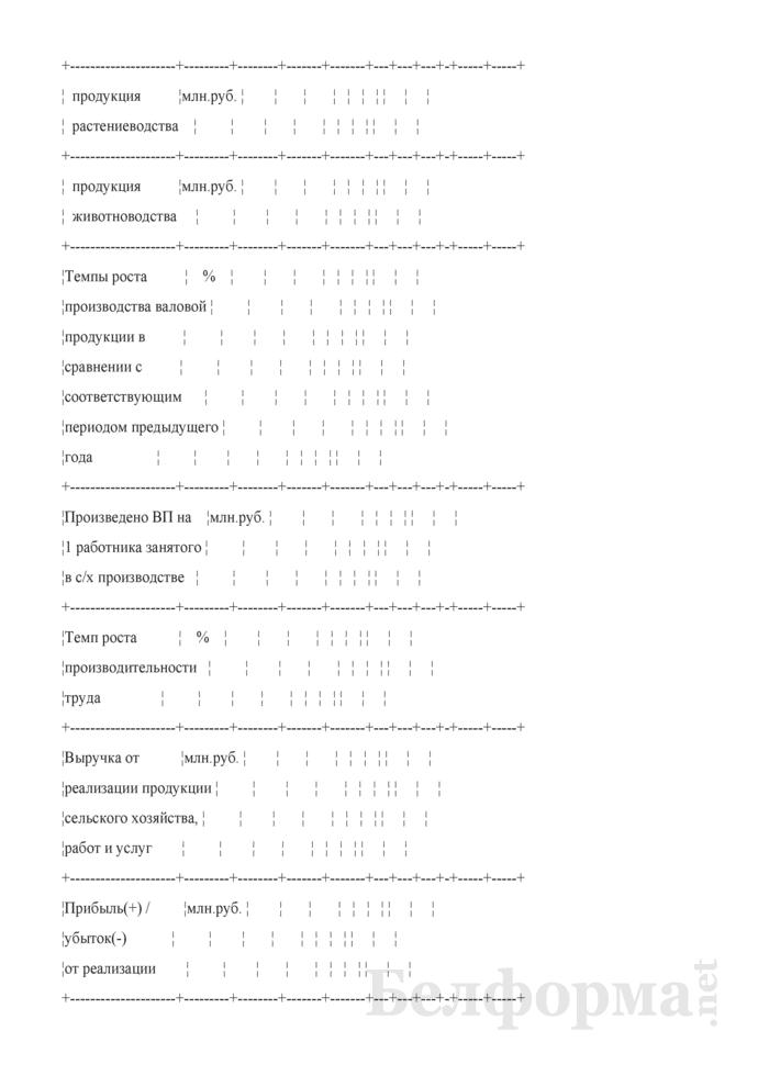 Показатели работы присоединенных сельскохозяйственных организаций. Форма № 1-СХ (квартальная). Страница 6