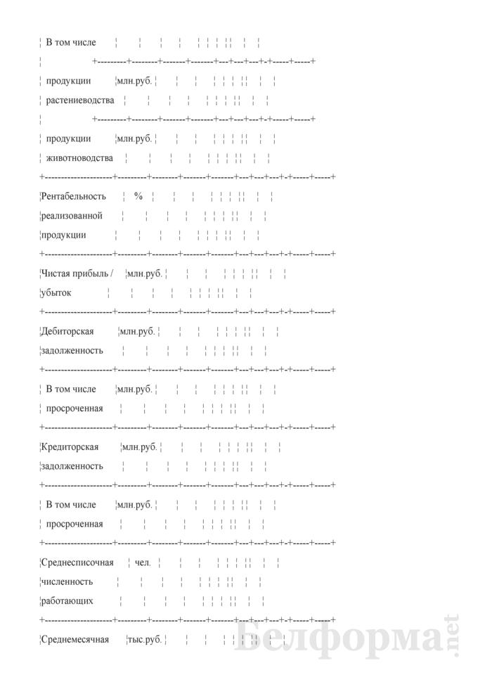 Показатели работы присоединенных сельскохозяйственных организаций. Форма № 1-СХ (квартальная). Страница 7
