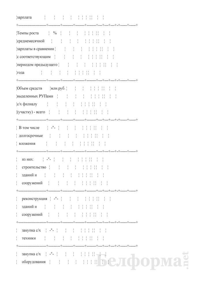Показатели работы присоединенных сельскохозяйственных организаций. Форма № 1-СХ (квартальная). Страница 8