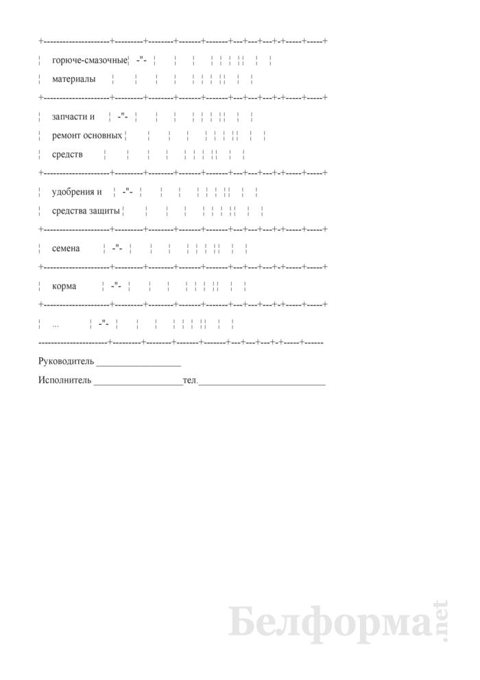 Показатели работы присоединенных сельскохозяйственных организаций. Форма № 1-СХ (квартальная). Страница 10