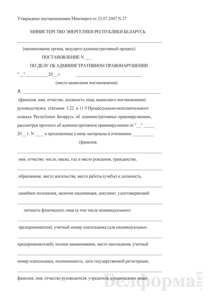 Постановление по делу об административном правонарушении (утвержденное Министерством энергетики). Страница 1