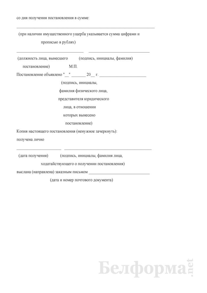 Постановление по делу об административном правонарушении (утвержденное Министерством энергетики). Страница 4