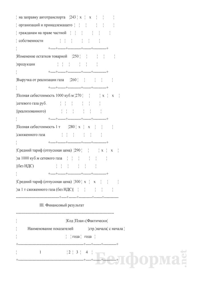 Расчет стоимости отпущенного газа. Форма № 2-облгаз (ежемесячная). Страница 5