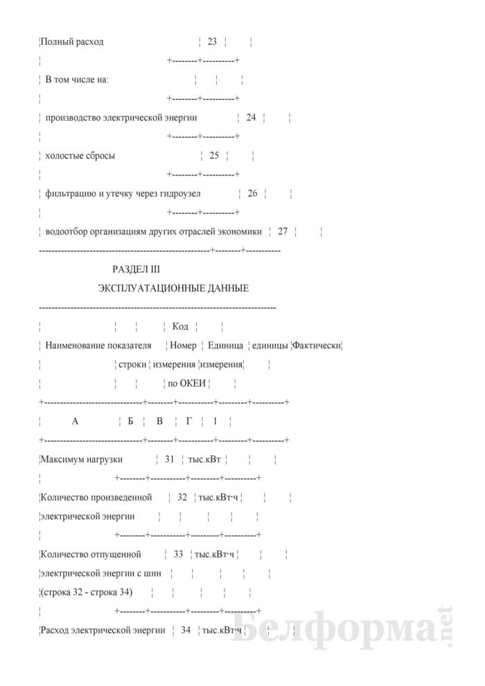 Сведения о работе гидроэлектростанции. Форма № 6-тп-г (годовая). Страница 3