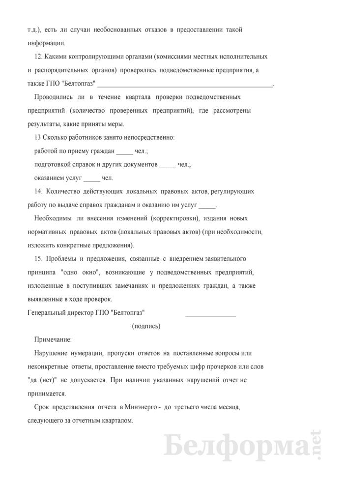 """Сведения о выдаче справок и оказании услуг гражданам (по заявительному принципу """"одно окно""""). Форма № ОГ (квартальная). Страница 8"""