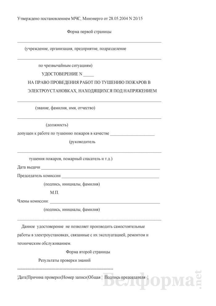 Удостоверение на право проведения работ по тушению пожаров в электроустановках, находящихся под напряжением. Страница 1