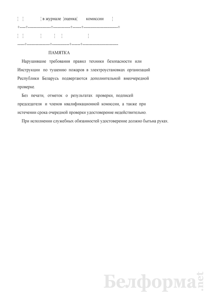 Удостоверение на право проведения работ по тушению пожаров в электроустановках, находящихся под напряжением. Страница 2