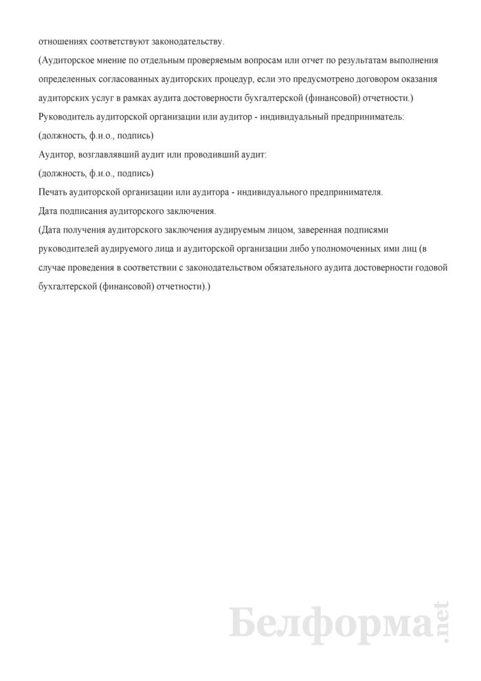 Аудиторское заключение по бухгалтерской (финансовой) отчетности с выражением безусловно положительного аудиторского мнения. Страница 3