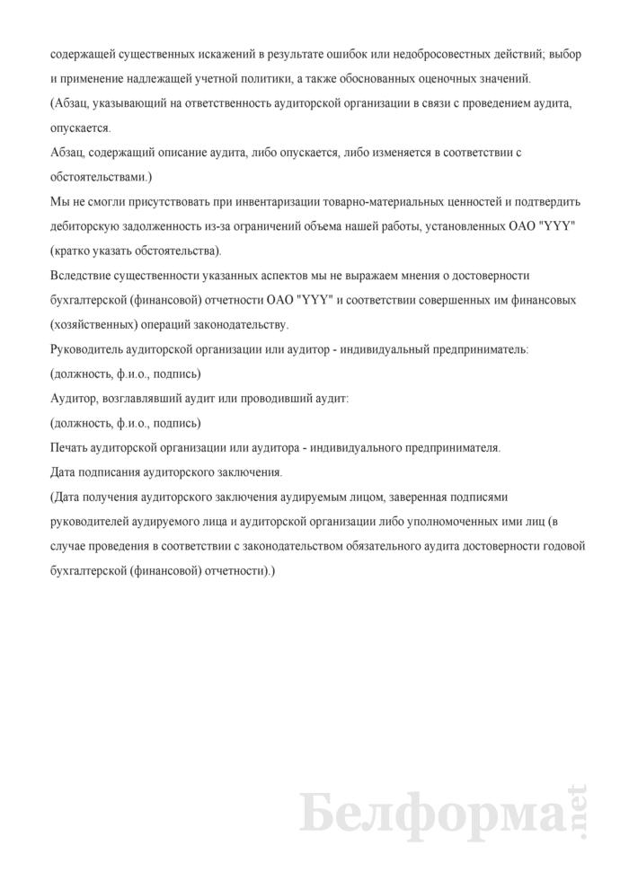 Аудиторское заключение по бухгалтерской (финансовой) отчетности, содержащего отказ от выражения аудиторского мнения из-за ограничения объема аудита. Страница 2