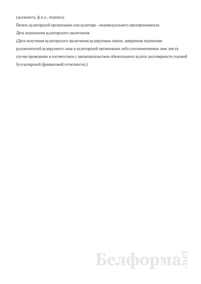 Аудиторское заключение по бухгалтерской (финансовой) отчетности, содержащего отрицательное аудиторское мнение. Страница 3