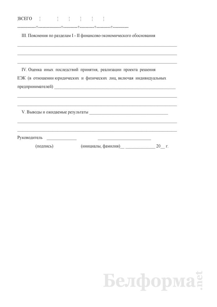 Финансово-экономическое обоснование к проекту решения ЕЭК. Страница 2