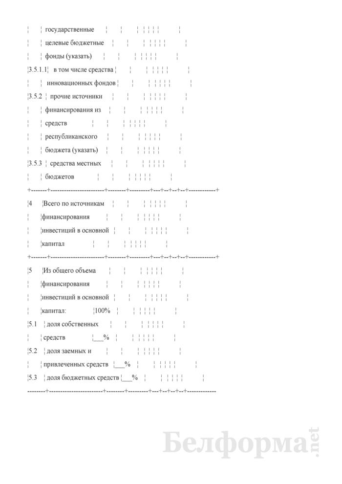 Инвестиции в основной капитал и источники финансирования (Таблица 11 расчета бизнес-плана развития). Страница 3