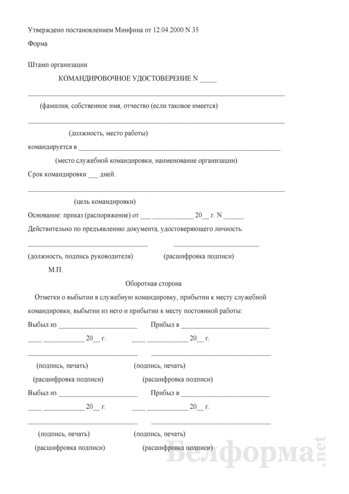 Командировочное удостоверение. Страница 1