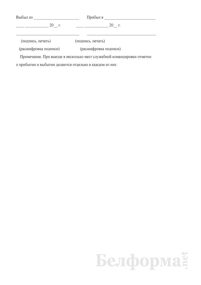 Командировочное удостоверение. Страница 2
