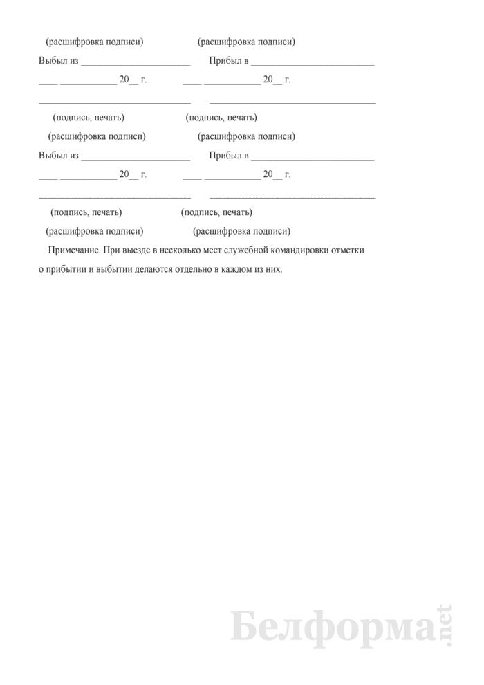 Командировочное удостоверение при направлении в служебную командировку группы (коллектива) работников. Страница 2