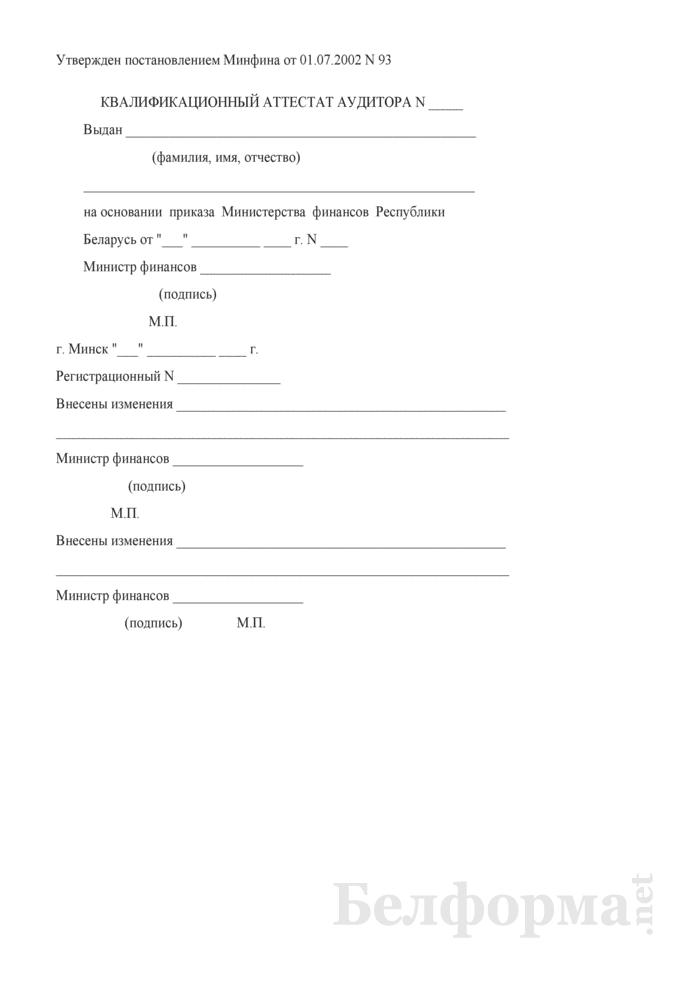 Квалификационный аттестат аудитора. Страница 1