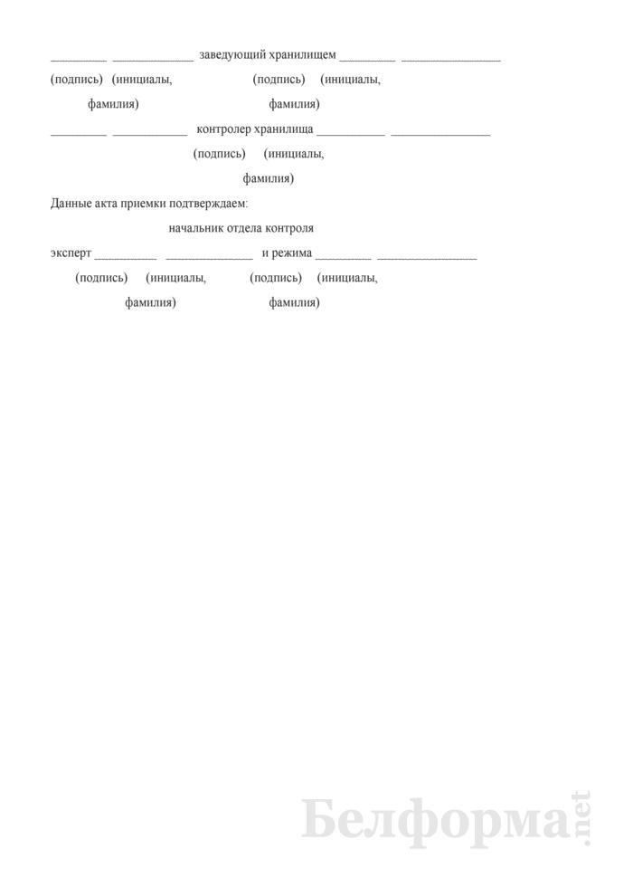 Опись на принимаемую в Гохран металлопродукцию. Страница 2