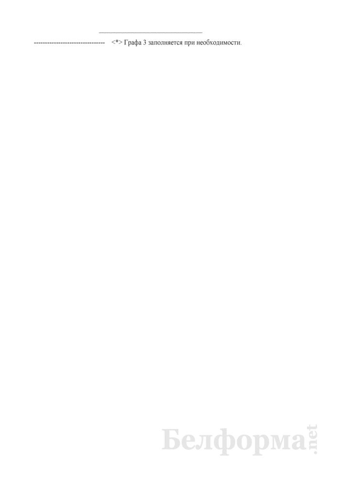 Опись на принимаемые Гохраном ценности в открытом виде. Страница 2