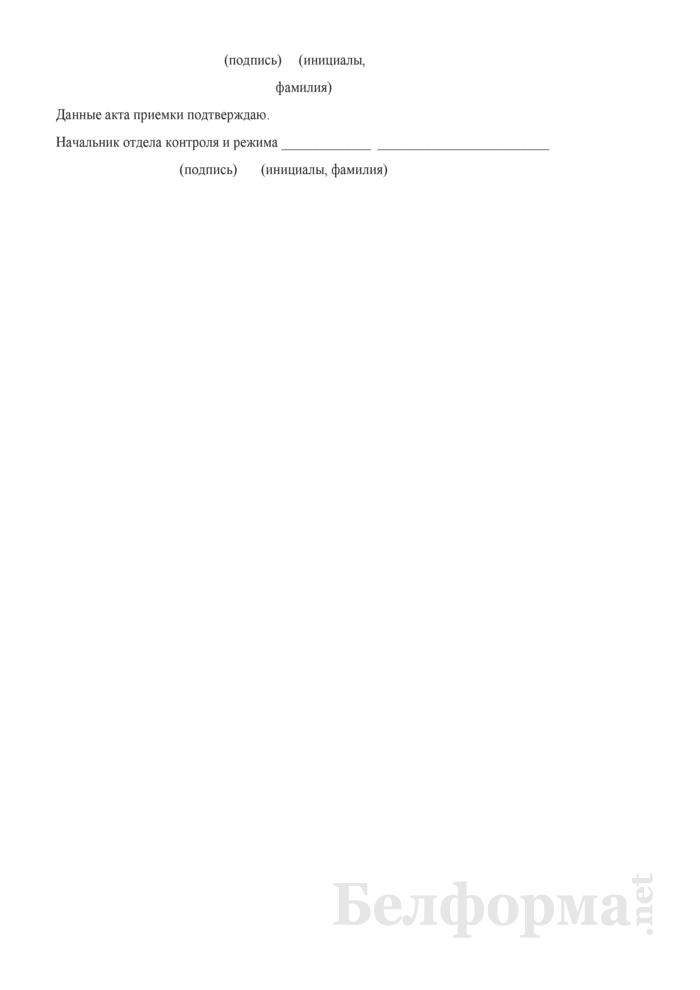 Опись на принимаемые ценности в посылках без вскрытия в государственное хранилище ценностей Министерства финансов Республики Беларусь. Страница 2
