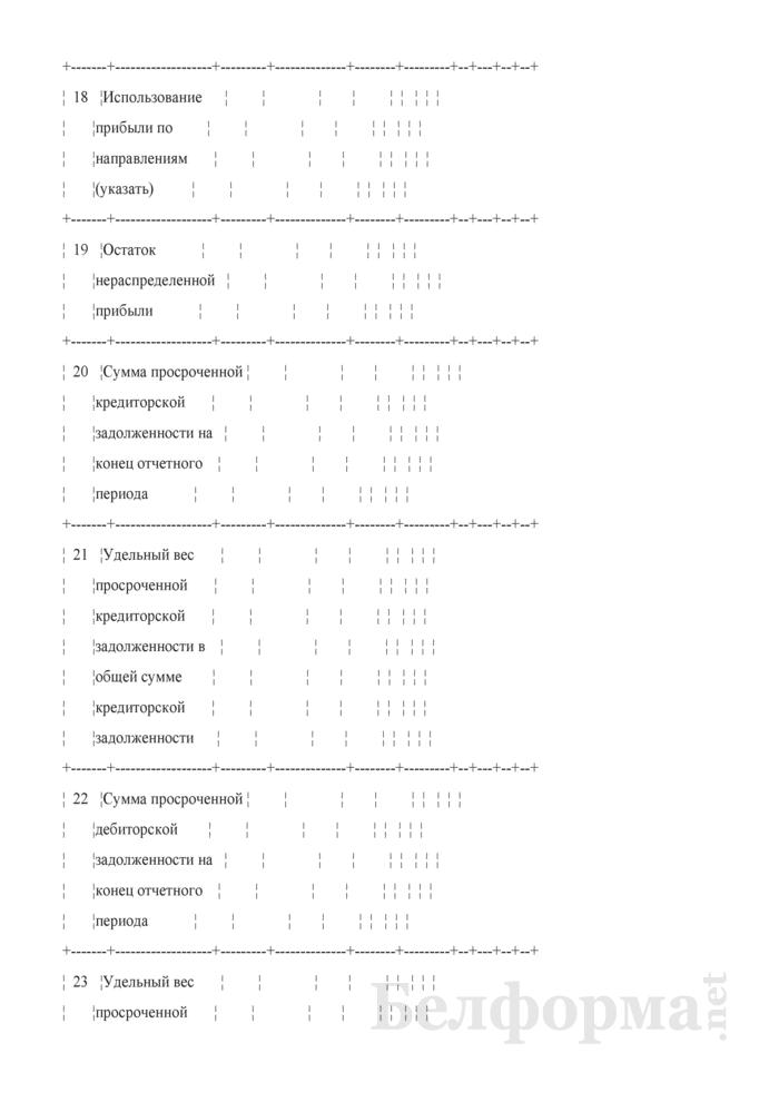 Основные показатели развития страховой организации на очередной год (Таблица 3 расчета бизнес-плана развития). Страница 4