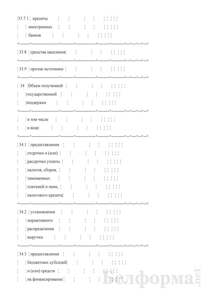 Основные показатели развития страховой организации на очередной год (Таблица 3 расчета бизнес-плана развития). Страница 9