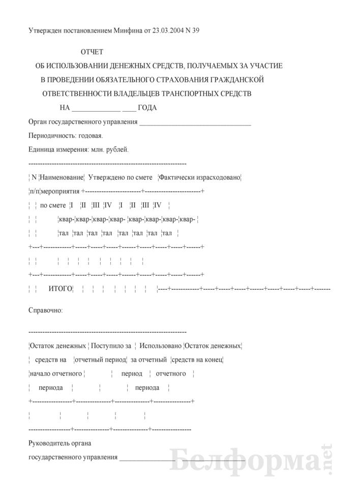 Отчет об использовании денежных средств, получаемых за участие в проведении обязательного страхования гражданской ответственности владельцев транспортных средств. Страница 1