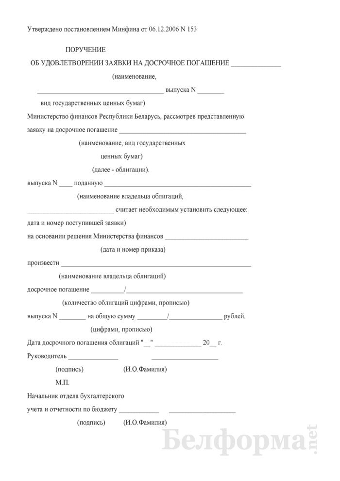 Поручение об удовлетворении заявки на досрочное погашение облигаций. Страница 1
