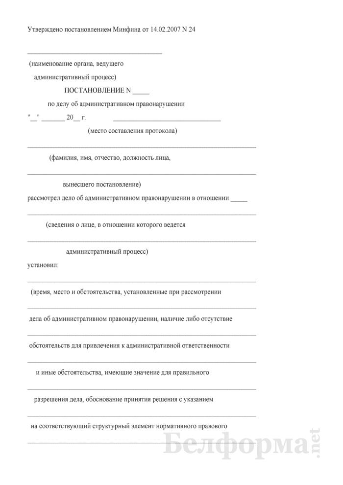 Постановление по делу об административном правонарушении в области финансов, рынка ценных бумаг и банковской деятельности. Страница 1