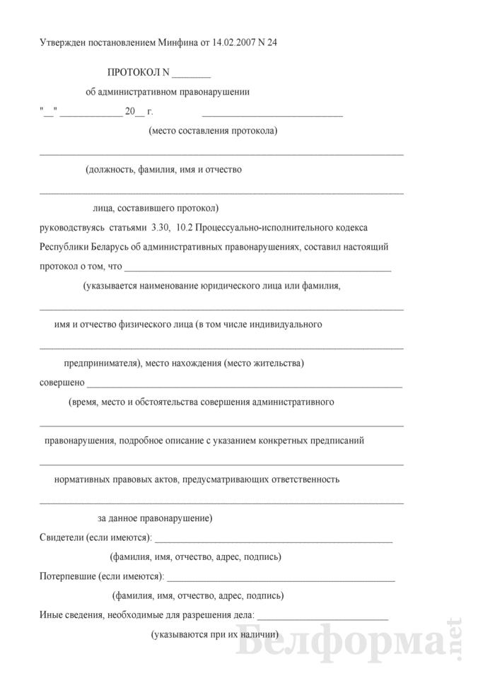 Протокол об административном правонарушении в области финансов, рынка ценных бумаг и банковской деятельности. Страница 1