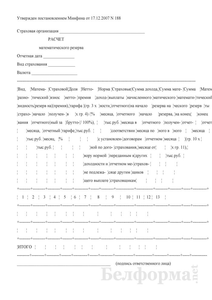 Расчет математического резерва. Страница 1