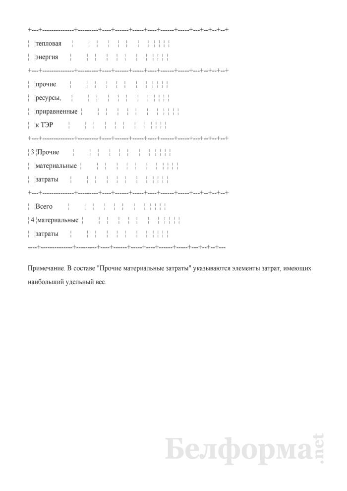Расчет материальных затрат (Таблица 5 расчета бизнес-плана развития). Страница 2